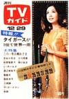 1967-12-29.jpg