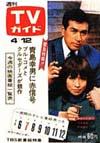 1968-04-12.jpg