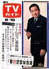 1968-08-16.jpg