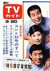 1968-09-20.jpg