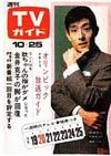 1968-10-25.jpg