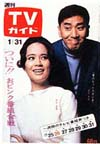 1969-01-31.jpg