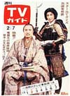 1969-02-07.jpg
