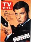 1969-02-14.jpg