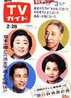 1969-02-28.jpg