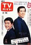 1969-03-14.jpg