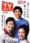 1969-03-21.jpg
