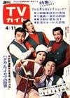 1969-04-11.jpg