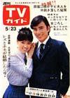 1969-05-23.jpg