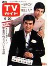 1969-06-20.jpg