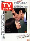1969-06-27.jpg