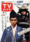 1969-08-01.jpg