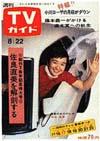 1969-08-22.jpg