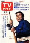 1969-09-05.jpg