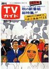 1969-10-03.jpg