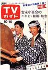 1969-10-10.jpg
