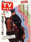 1969-10-17.jpg