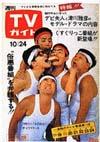 1969-10-24.jpg