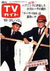 1969-10-31.jpg