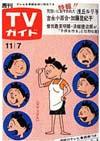 1969-11-07.jpg