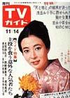 1969-11-14.jpg