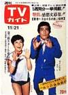 1969-11-21.jpg