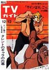 1969-12-12.jpg