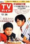 1969-12-26.jpg