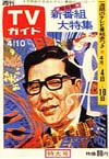 1970-04-10.jpg