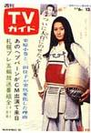 1971-02-12.jpg