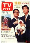 1971-03-05.jpg