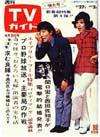 1971-04-02.jpg