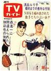 1971-04-16.jpg