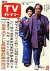1971-06-11.jpg