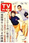 1971-07-02.jpg