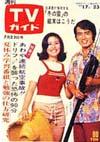 1971-07-23.jpg
