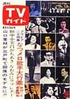 1971-08-13.jpg
