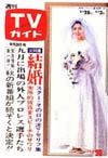 1971-09-03.jpg