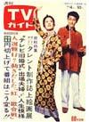 1971-09-10.jpg