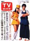1971-09-24.jpg