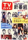 1971-10-08.jpg