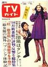 1971-11-05.jpg