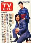 1971-11-26.jpg