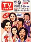1971-12-24.jpg