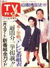 1971-12-31.jpg