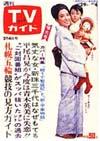 1972-02-04.jpg
