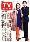 1972-02-11.jpg