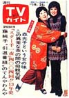 1972-02-25.jpg