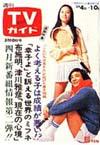 1972-03-10.jpg
