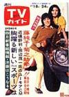1972-03-24.jpg
